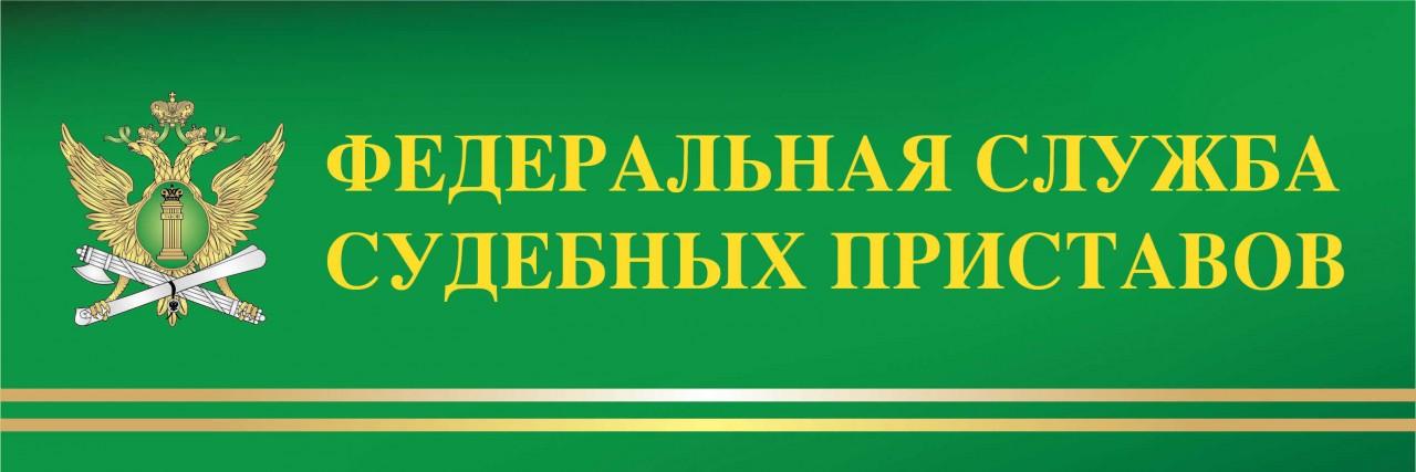 Управление Федеральной службы судебных приставов по Алтайскому краю проводит подбор кадров