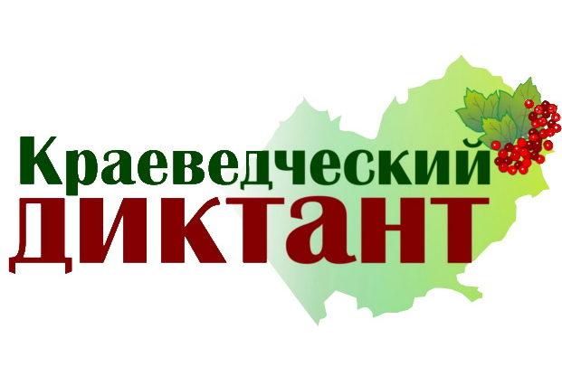 Региональная просветительская акция «Краеведческий диктант» состоится 28 сентября 2020 года