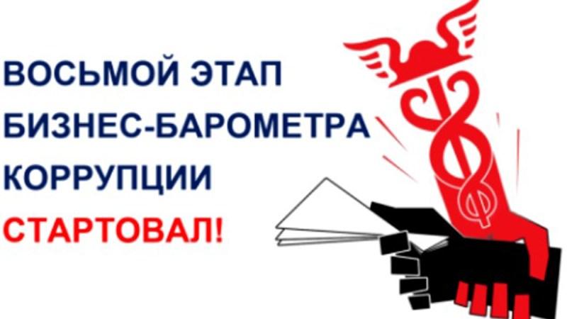 Алтайская торгово-промышленная палата предлагает бизнесу оценить уровень коррупции в регионе
