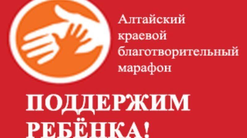 В благотворительном марафоне «Поддержим ребенка» участвуют большинство городов и районов Алтайского края