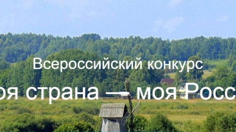 Продолжается заявочная кампания Всероссийского конкурса «Моя страна — моя Россия»