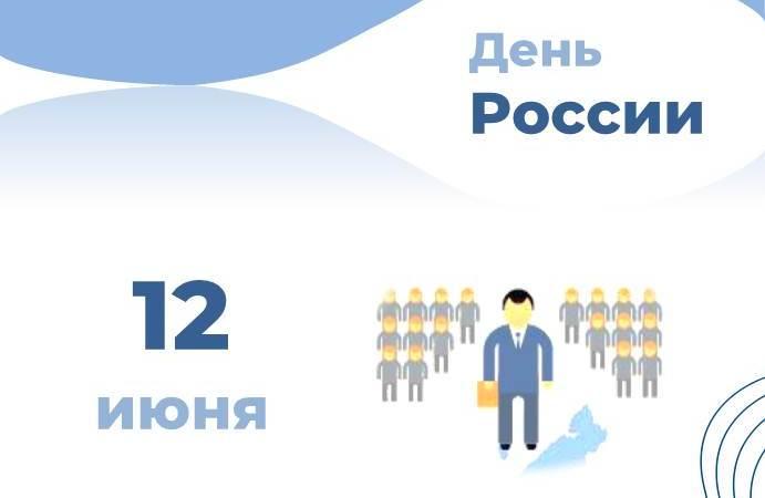 День России – 12 июня