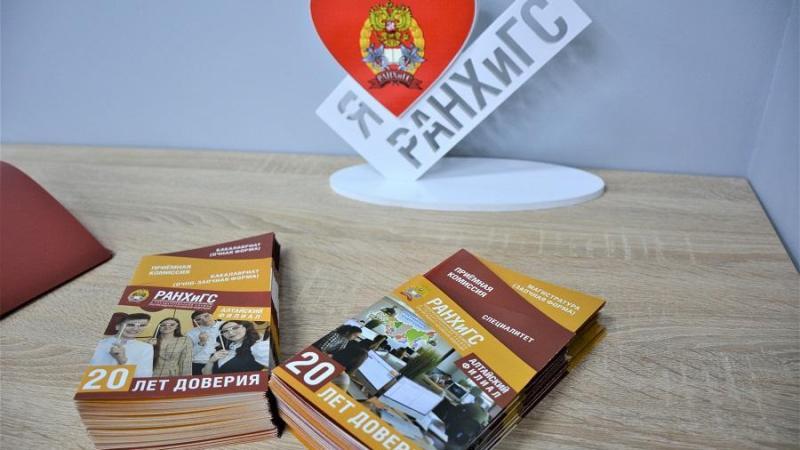 В Алтайском филиале РАНХиГС заканчивается срок подачи документов на «бюджет»