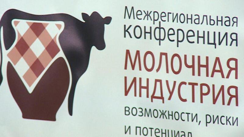 В Алтайском крае идет прием заявок на участие в межрегиональной конференции «Молочная индустрия: возможности, риски и потенциал»