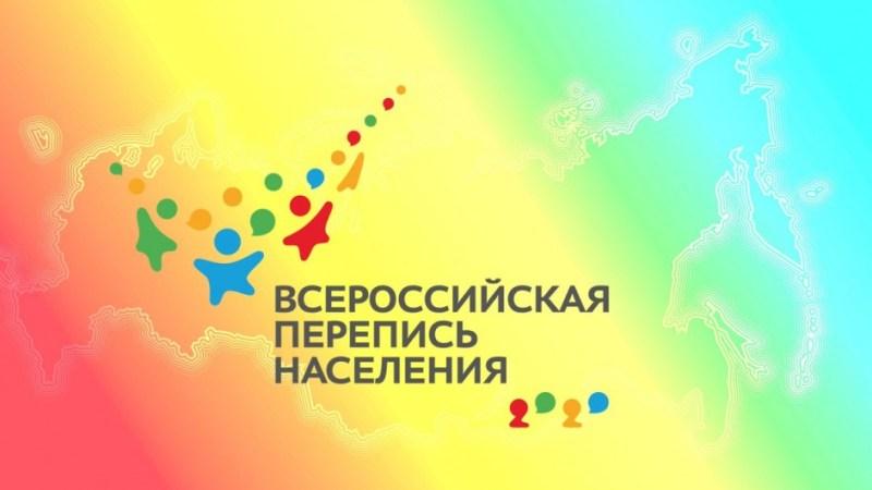 Жители Алтайского края могут стать волонтерами Всероссийской переписи населения