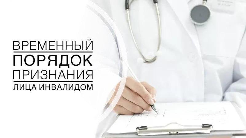 В России продлен временный порядок признания лица инвалидом