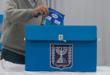 الليكود: حزب عربي منع تشكيل ائتلاف حكومي وتسبب بانتخابات جديدة