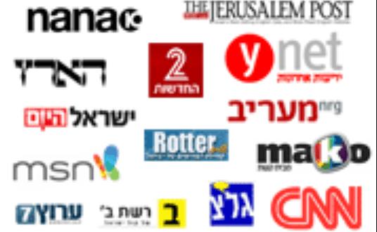ابرز ما نشرته مواقع الاعلام العبري مساء اليوم السبت 14 سبتمبر
