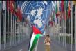 الأمم المتحدة: التدابير الاقتصادية ليست حلّاً للقضية الفلسطينية