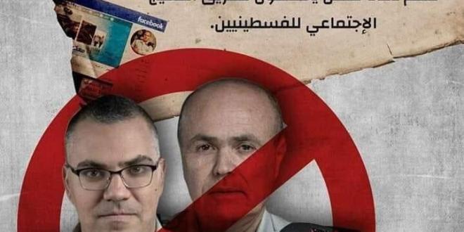 """تقرير: حملة إلكترونية فلسطينية نشطة لوقف التعامل مع صفحة """"المنسق"""" للاحتلال"""