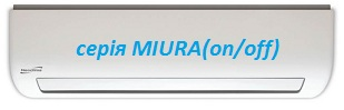Kondicioner-MIURA-AHQ-Neoclima-neinvertor-тернопіль