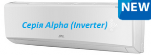 Серія Alpha (Inverter)