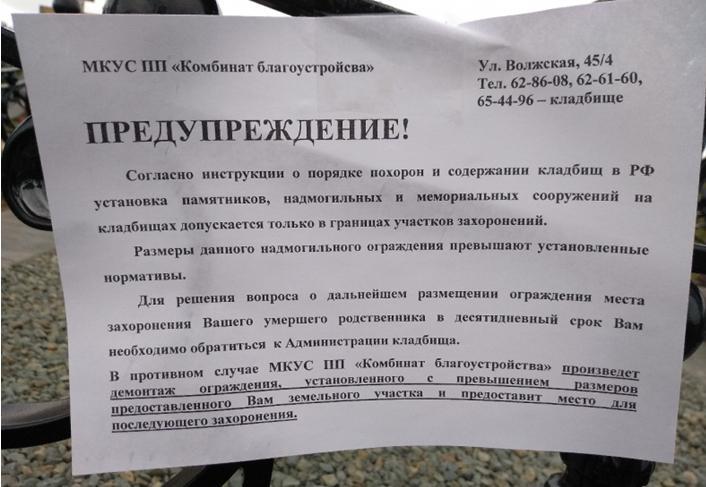 На кладбище в Балаково становится тесно: есть факты самозахвата земель