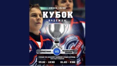 Прямая трансляция хоккейного матча «Кристалл» – «Чебоксары юниор» из Ледового дворца Балаково
