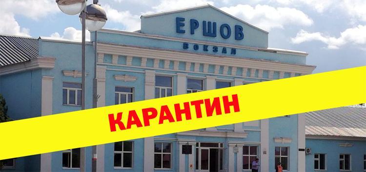 Коронавирус: на территории Ершова вводится режим карантина