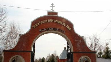 Начальника кладбища в Ивановке оштрафовали за открытый доступ для посетителей на 10 тысяч рублей