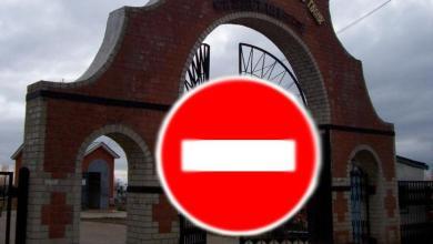 Кладбища в Саратовской области закрываются с завтрашнего дня