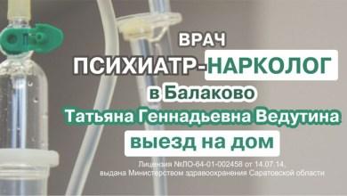 Нарколог в Балаково приедет к вам домой