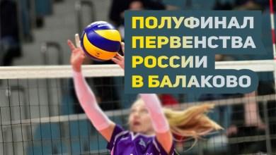 В Балаково пройдет полуфинал первенства России по волейболу