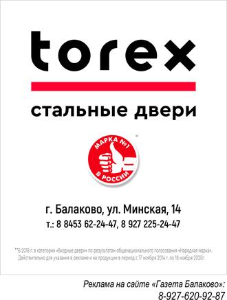 Торекс реклама Газета Балаково