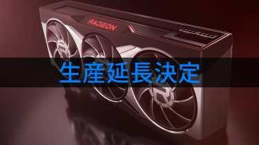 批判殺到で?Radeon RX 6000のリファレンスモデルの生産延長決定