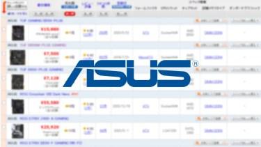 ASUSがGPUとマザボの値上げを発表。原因は搭載コンポや輸送コストの高騰