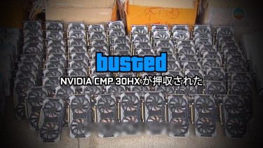 香港の税関で300個のNVIDIA CMP 30HXが押収される