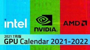 2021年7月版 | 2021年~2022年 Intel/AMD/NVIDIAのGPU発売予定と詳細