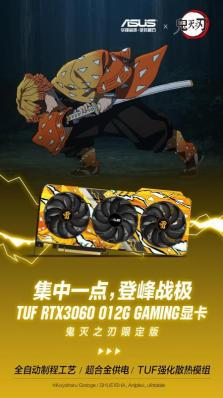 ASUS-Demon-Slayer-Products-1