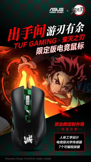 ASUS-Demon-Slayer-Products-4-833x1480