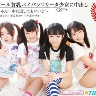パイパン ロリ 4人喰い 全員ツインテール&パイパン美少女の話題作!