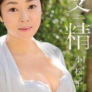 受精 小松千春 中出し解禁 MUTEKI AV本番第2弾!SEX動画