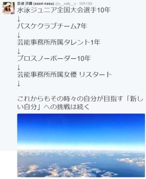YUKIKA-奈須沙織-MUTEKI