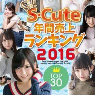 S-Cute年間売上ランキング2016 Top30 女優チェックまとめ