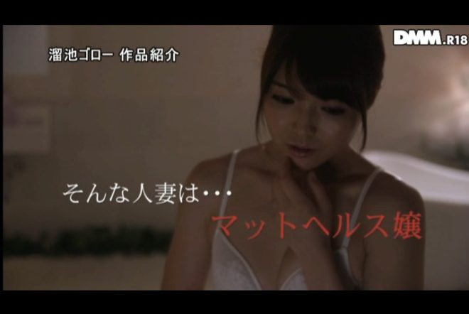 碧しのマットヘルス 動画像 (19)