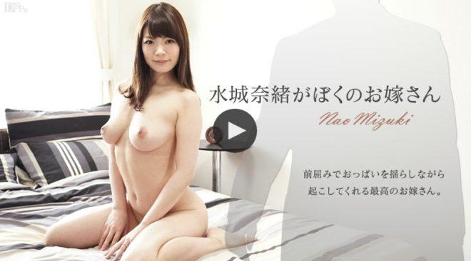 水城奈緒(みずきなお)無修正 (3)水城奈緒がぼくのお嫁さん