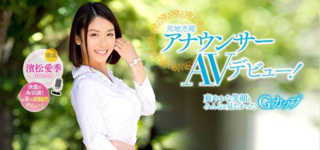hamamatsu aki PRED-014 動画