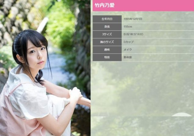 竹内乃愛 (4)