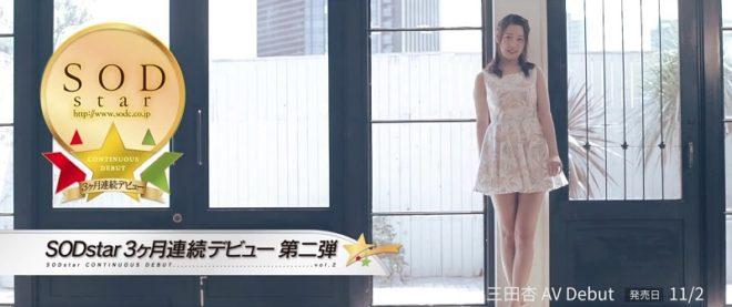三田杏 (12)