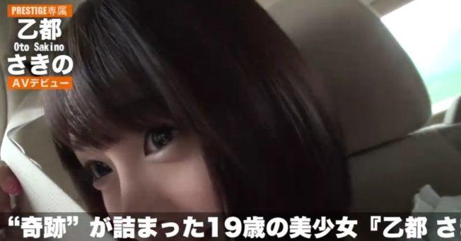 乙都さきの otosakino (40)