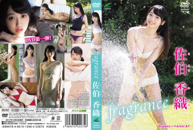 saeki_kaori_movie