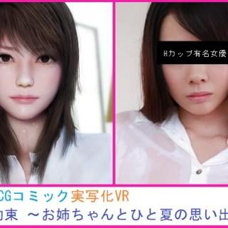 【6万DL大ヒットCGコミック実写化VR】夏の約束 ~お姉ちゃんとひと夏の思い出~【話題作】
