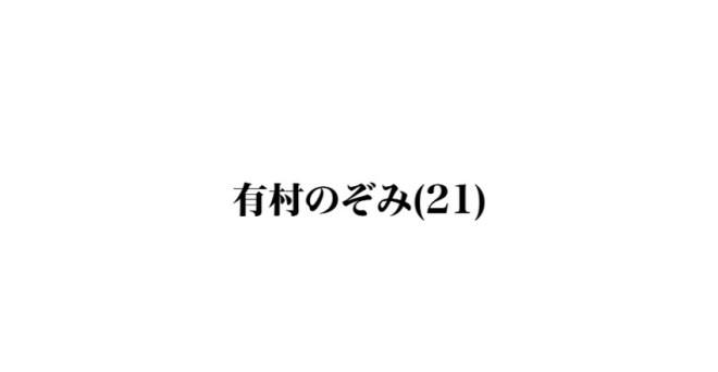 arimuranozomi (12)