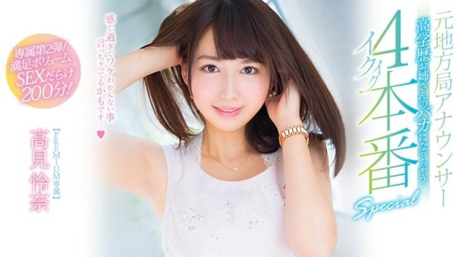 高見怜奈_82651 (2)