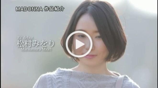 松村みをり_動画 (2)