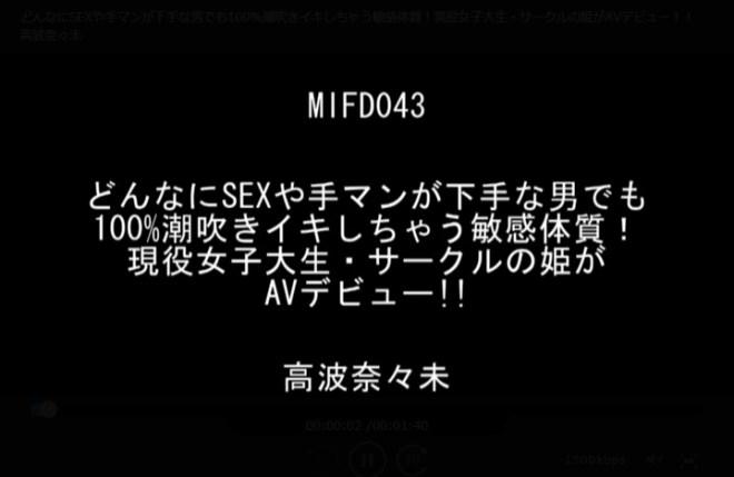 高波奈々未 (12)