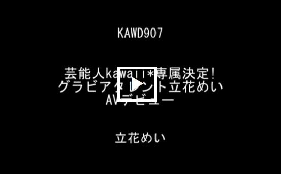 立花めい_動画