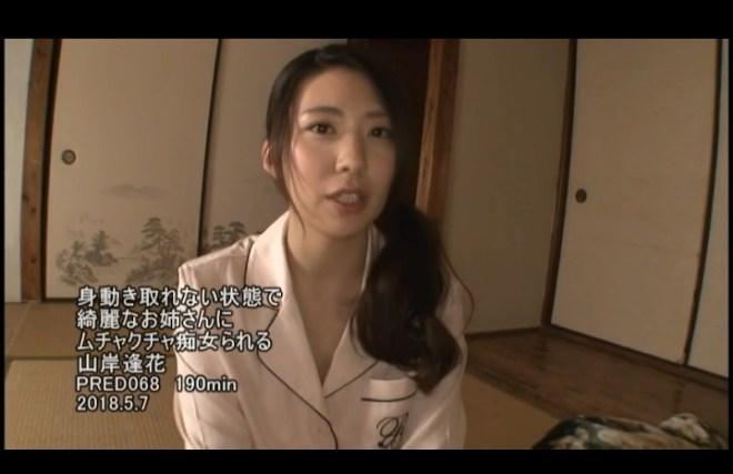 山岸逢花 (18)