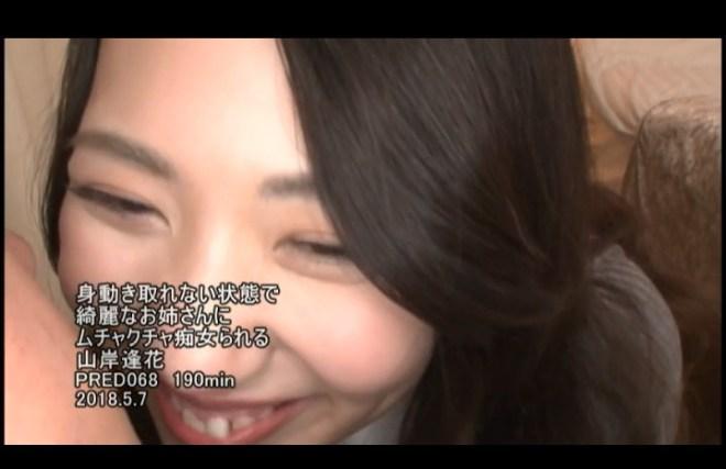 山岸逢花 (30)