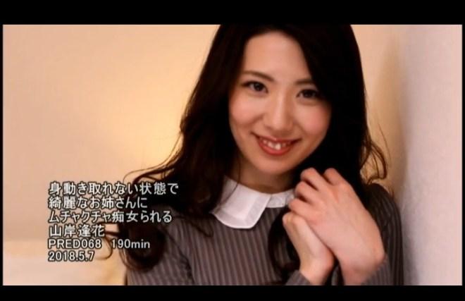 山岸逢花 (42)